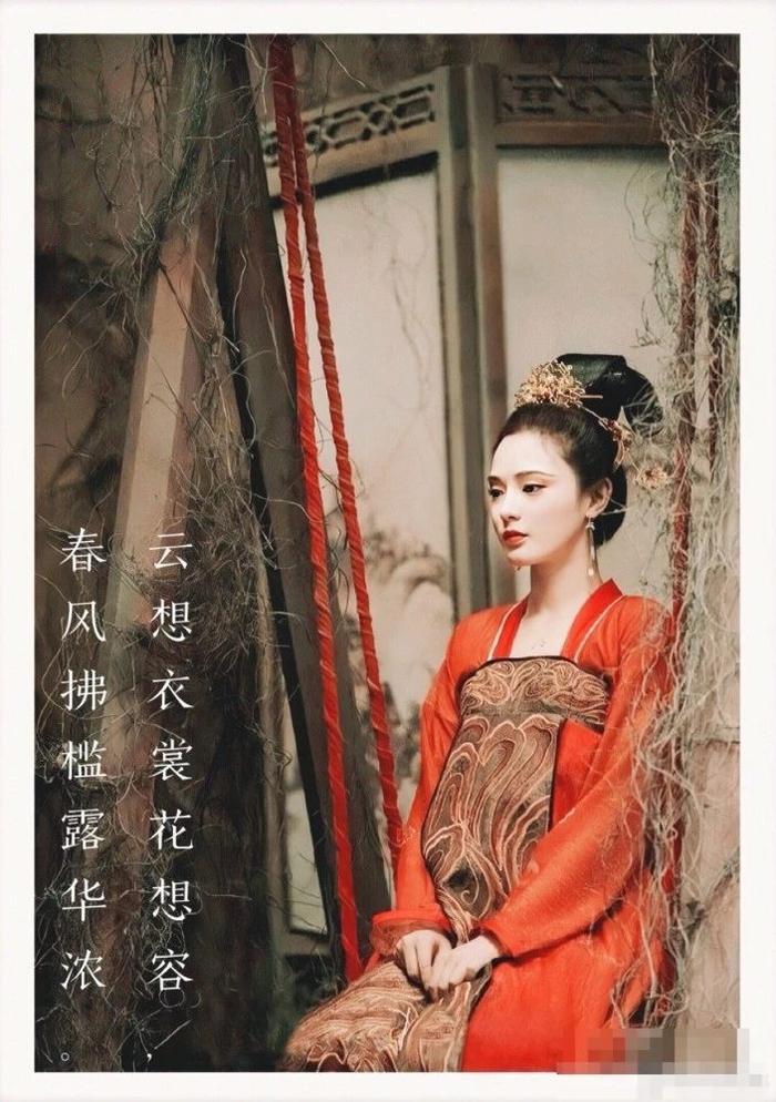 Gà cưng của Phạm Băng Băng  Bành Tiểu Nhiễm xinh đẹp trong tạo hình Dương Quý Phi ảnh 1