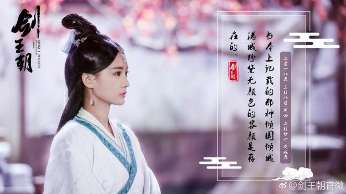Kiếm vương triều của Lý Hiện, Lý Nhất Đồng sẽ lên sóng IQiyi vào tháng 11 ảnh 8