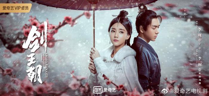 Kiếm vương triều của Lý Hiện, Lý Nhất Đồng sẽ lên sóng IQiyi vào tháng 11 ảnh 7