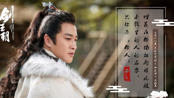 Kiếm vương triều của Lý Hiện, Lý Nhất Đồng sẽ lên sóng IQiyi vào tháng 11 ảnh 6