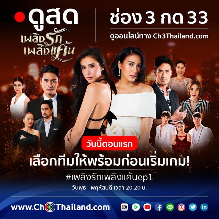 Rục rịch ngày lên sóng, Plerng Ruk Plerng Kaen thả thính bằng loạt drama đánh ghen đậm chất phim Thái ảnh 1