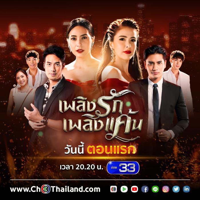 Rục rịch ngày lên sóng, Plerng Ruk Plerng Kaen thả thính bằng loạt drama đánh ghen đậm chất phim Thái ảnh 2