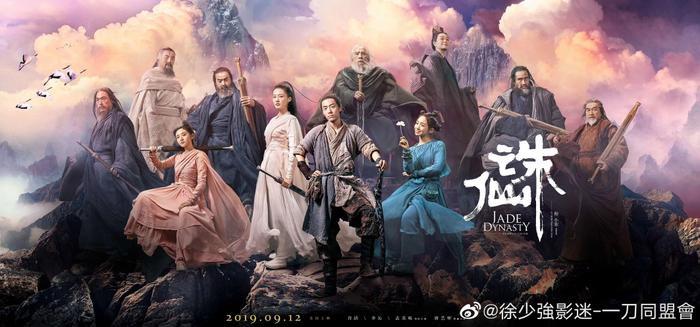 HOT! Tru Tiên' của Tiêu Chiến, Lý Thấm phá 100 triệu NDT, được 6.7 điểm trên Douban ngay ngày đầu công chiếu! ảnh 13