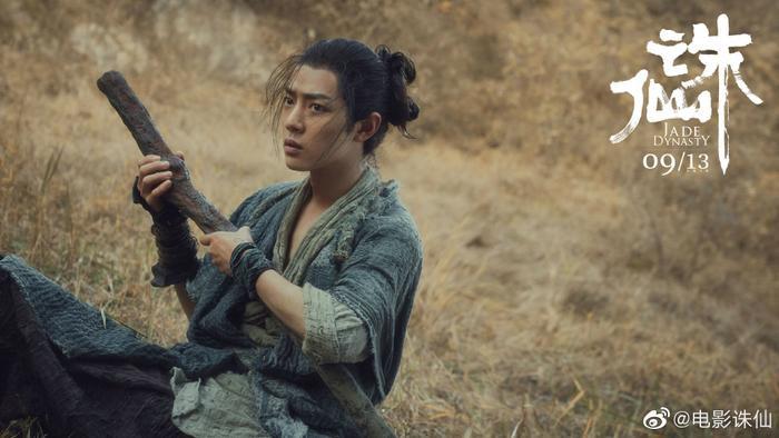 HOT! Tru Tiên' của Tiêu Chiến, Lý Thấm phá 100 triệu NDT, được 6.7 điểm trên Douban ngay ngày đầu công chiếu! ảnh 4