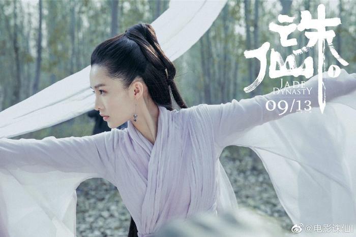 HOT! Tru Tiên' của Tiêu Chiến, Lý Thấm phá 100 triệu NDT, được 6.7 điểm trên Douban ngay ngày đầu công chiếu! ảnh 6