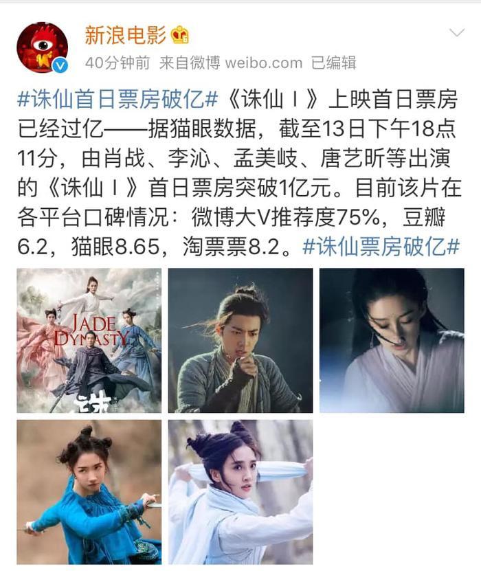 HOT! Tru Tiên' của Tiêu Chiến, Lý Thấm phá 100 triệu NDT, được 6.7 điểm trên Douban ngay ngày đầu công chiếu! ảnh 1