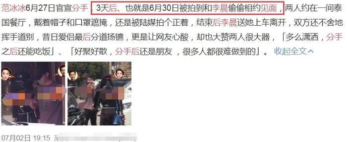 Đã chia tay nhưng lời cầu hôn Phạm Băng Băng vào sinh nhật 2 năm trước, Lý Thần vẫn không xóa đi ảnh 12