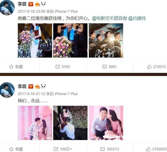 Đã chia tay nhưng lời cầu hôn Phạm Băng Băng vào sinh nhật 2 năm trước, Lý Thần vẫn không xóa đi ảnh 7