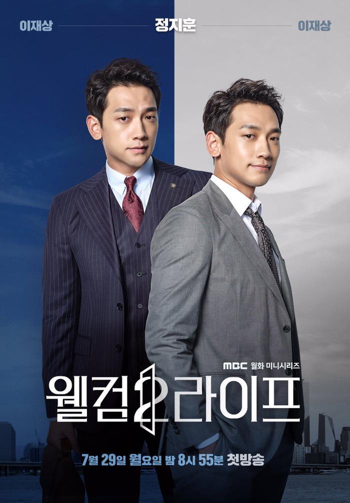 Phim của Park Ji Hoon và Kim Min Jae dẫn đầu rating đài cáp ngay tập đầu tiên lên sóng ảnh 4