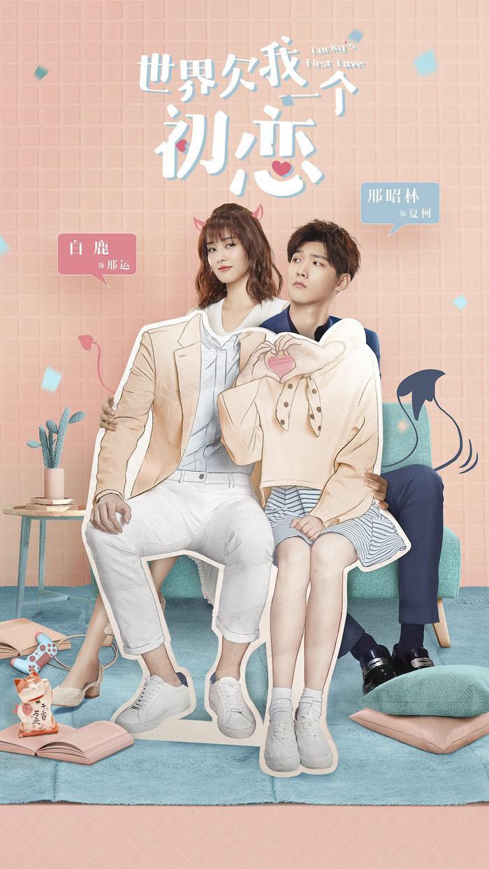 Thế giới nợ tôi một mối tình đầu: Trailer mới nhất xuất hiện, Hình Chiêu Lâm  Bạch Lộc hóa thân thành cặp đôi hoàn hảo ảnh 4