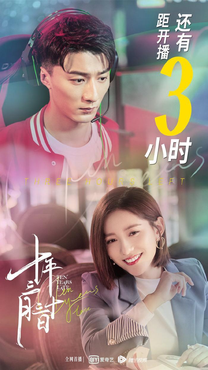 10 năm 3 tháng 30 ngày: Bộ phim đáng xem trong mùa thu năm nay ảnh 6