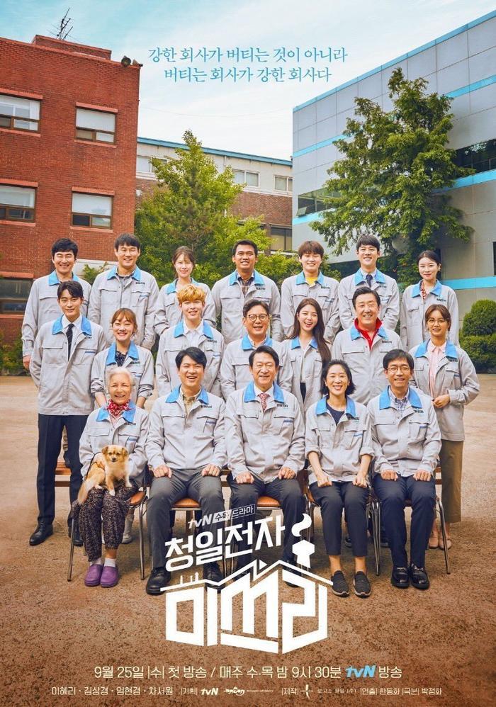 Phim của Gong Hyo Jin và Kang Ha Neul tiếp tục dẫn đầu đài trung ương, phim của Cha Eun Woo không thể đạt được rating hai chữ số khi kết thúc ảnh 7