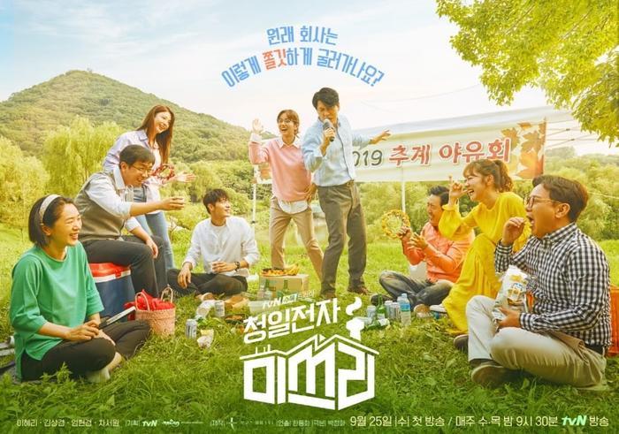Loạt phim Hàn lên sóng vào Thu/Đông 2019: Trông đợi Jang Nara, Moon Geun Young hay Son Ye Jin? ảnh 0