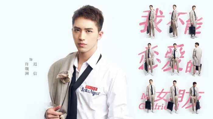Phim truyền hình Hoa Ngữ tháng 10 (P2): Hứa Nguỵ Châu nên duyên cùng với người tình tin đồn của Dương Dương ảnh 5