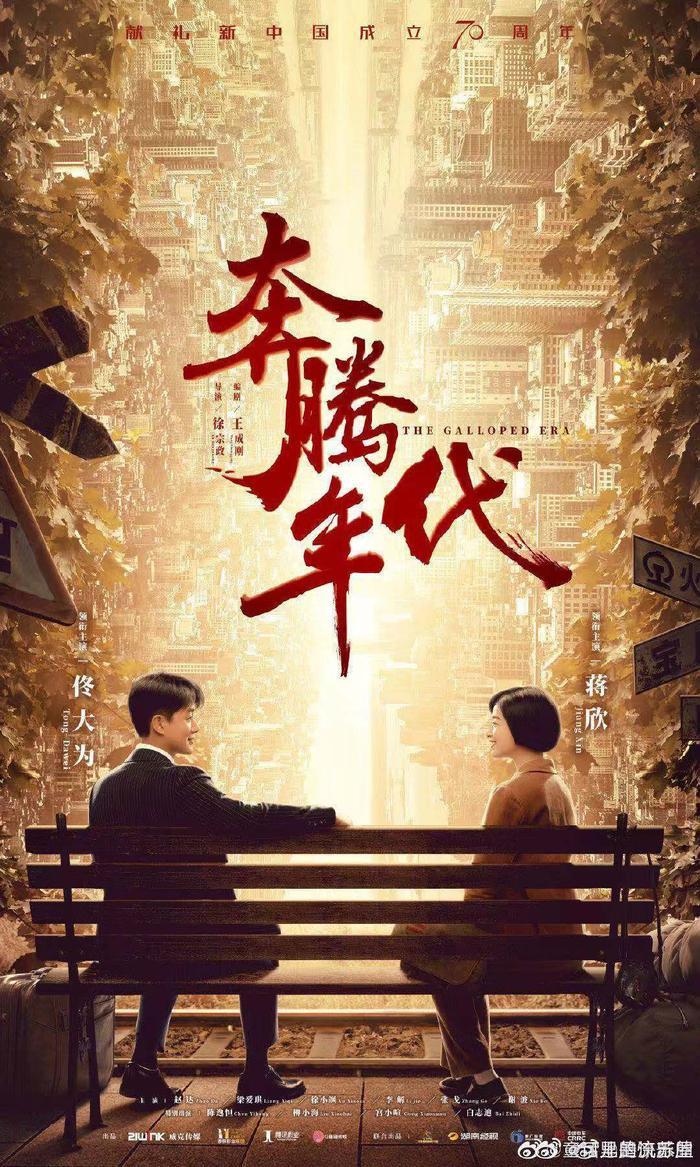 Phim truyền hình Hoa Ngữ tháng 10 (P2): Hứa Nguỵ Châu nên duyên cùng với người tình tin đồn của Dương Dương ảnh 12