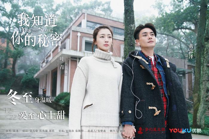 Liệu Tôi biết bí mật của bạn của Huỳnh Tông Trạch có thể bứt phá giữa hàng loạt bộ phim ngôn tình không? ảnh 3