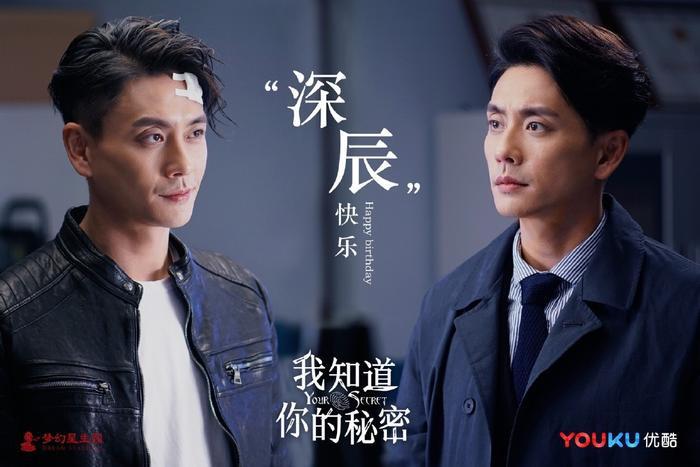 Liệu Tôi biết bí mật của bạn của Huỳnh Tông Trạch có thể bứt phá giữa hàng loạt bộ phim ngôn tình không? ảnh 7