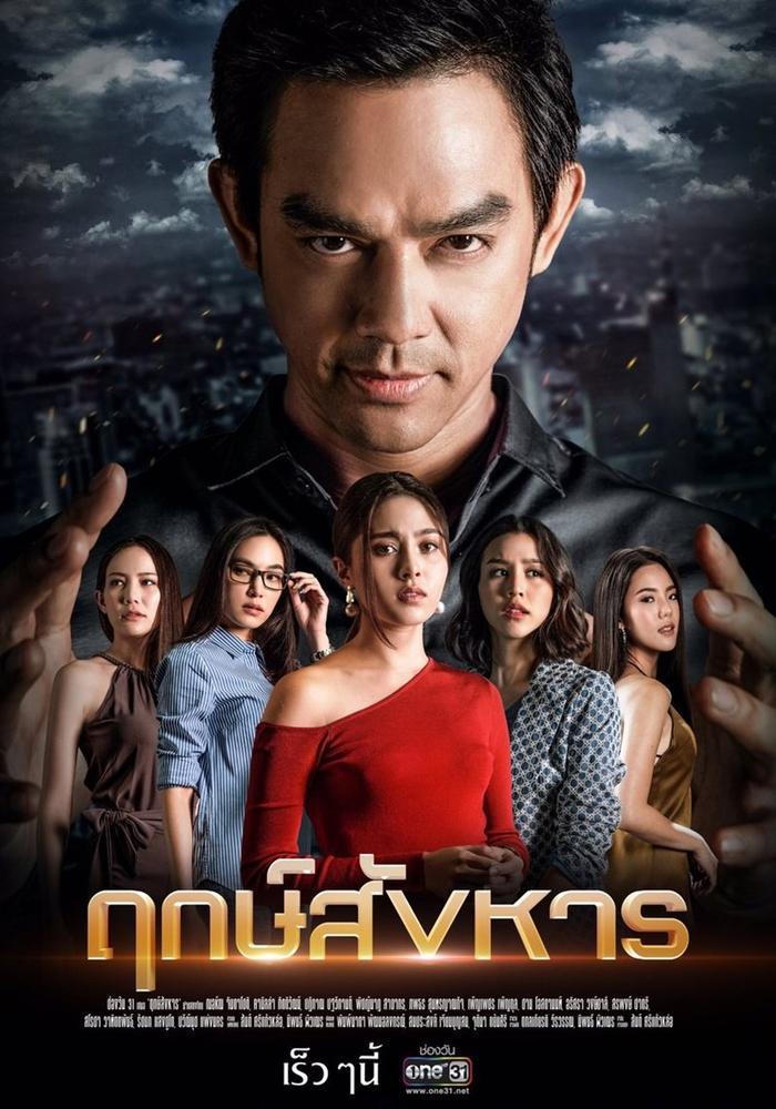 """Bộ phim hành động mới của đài ONE với tựa đề """"Rerk Sanghan""""."""