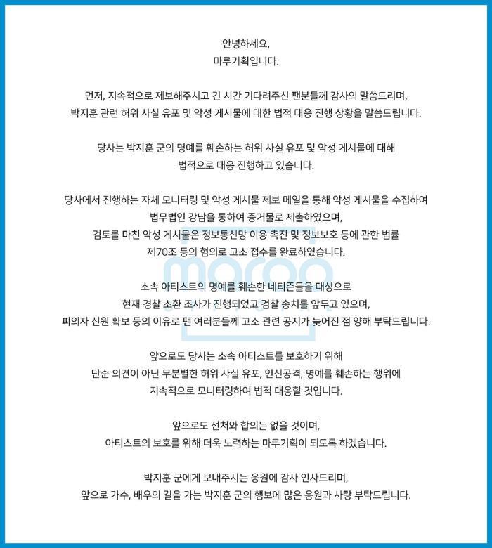 Thông báo từ công ty của Jihoon.