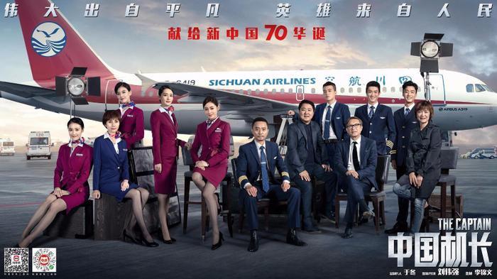 Bị Huỳnh Hiểu Minh chèn ép, Angelababy bị gạch bỏ trong danh sách diễn viên của Cơ trưởng Trung Quốc ảnh 8