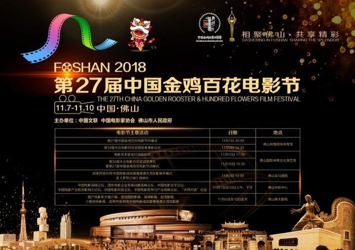 Nửa giới giải trí Hoa Ngữ tụ họp về lễ trao giải Kim Kê 2019: Lần đầu tiên Tiêu Chiến tham dự lễ trao giải lớn? ảnh 3