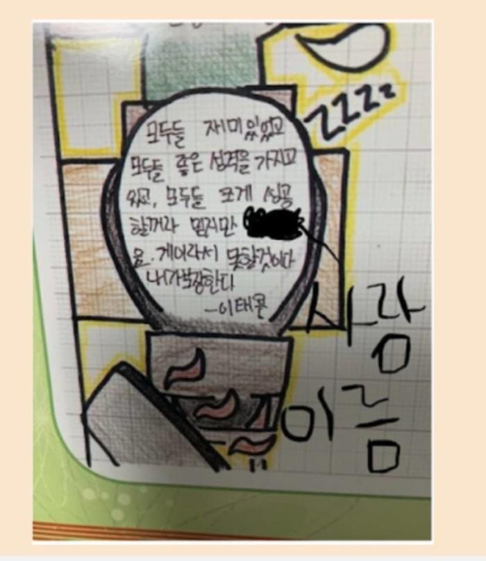 Phát ngôn hạ thấp người đồng tính được cho là của Taeyong.
