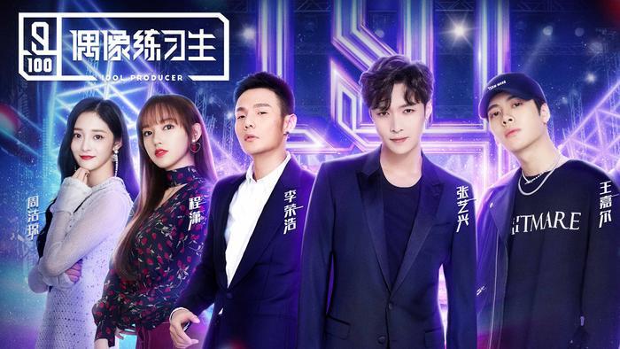 Thanh xuân có cậu là chương trình sống còn tìm kiếm các thực tập sinh cho ngành công nghiệp âm nhạc Trung Quốc.