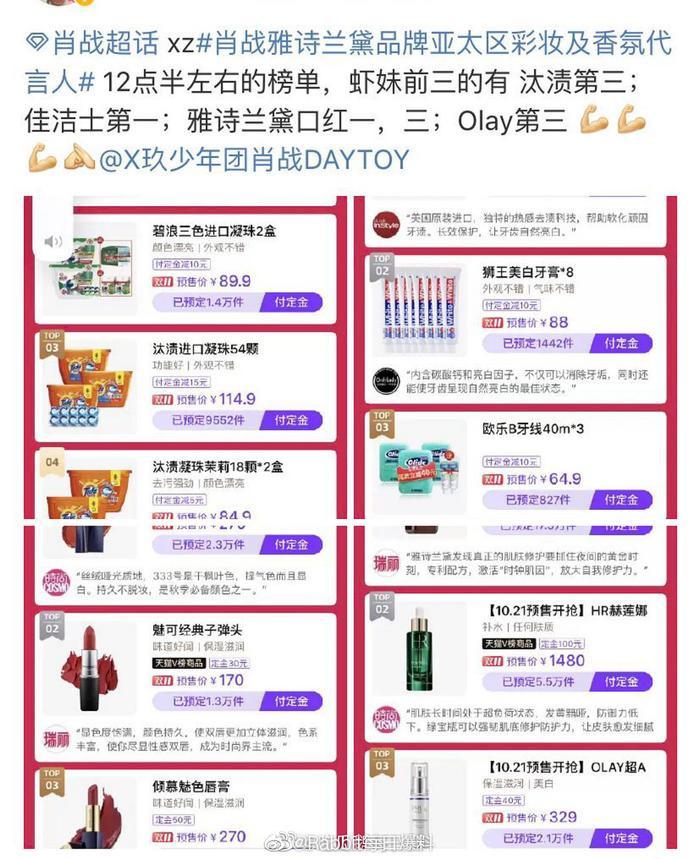 Danh sách sản phẩm, thương hiệu do Tiêu Chiến làm người đại diện. Tất cả đều nằm trong top bán chạy nhất.