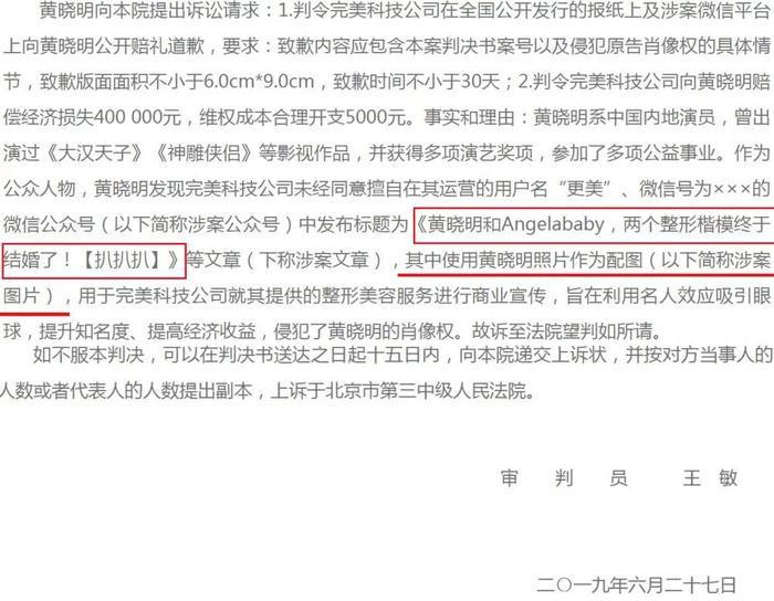 Ngoại trừ được nhắc đến trong tiêu đề của bài viết thì tên của Angelababy dường như biến mất, không hề được đả động trong phần còn lại của tất cả những lá đơn khởi kiện mà Huỳnh Hiểu Minh gửi ra tòa.