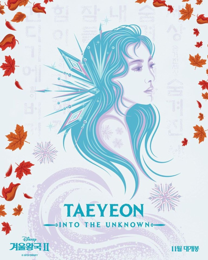 Poster có in tên Taeyeon cùng ca khúc nhạc phim.