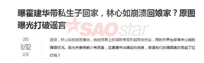 Bài viết về tin đồn hôn nhân giữa Hoắc Kiến Hoa và Lâm Tâm Như được đăng tải trên QQ.