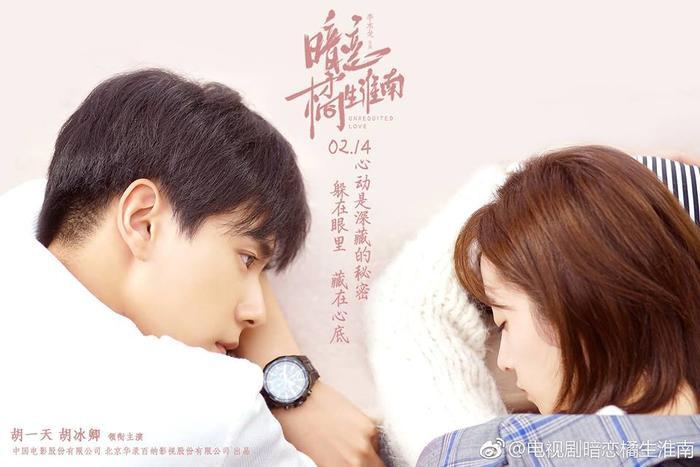 Thầm yêu: Quất sinh Hoài Nam tung trailer: Đẹp thì đẹp, nhưng Hồ Nhất Thiên và Hồ Băng Khanh cứ trông sai sai ảnh 1