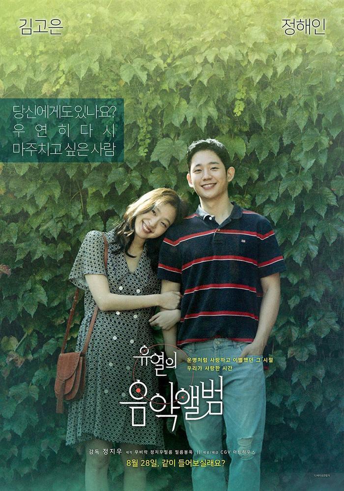 Phim củaBi Rain,Lee Kwang Soo,Park Seo Joon vàJung Hae In lọt top 5 bộ phim gây thất vọng nhất năm 2019 ảnh 6