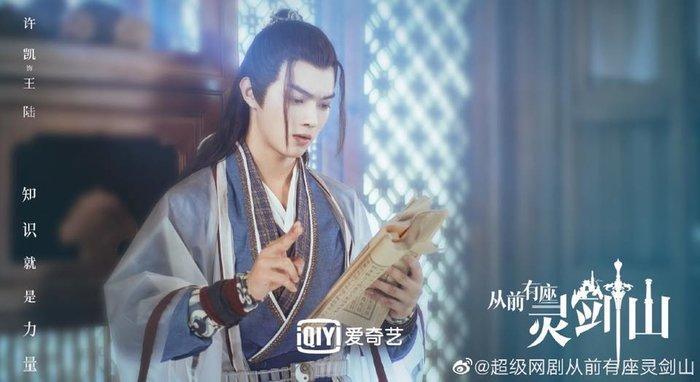 Thuở xưa có ngọn núi linh kiếm của Hứa Khải và Trương Dung Dung tiếp tục tung poster và trailer mới đầy hứa hẹn ảnh 5