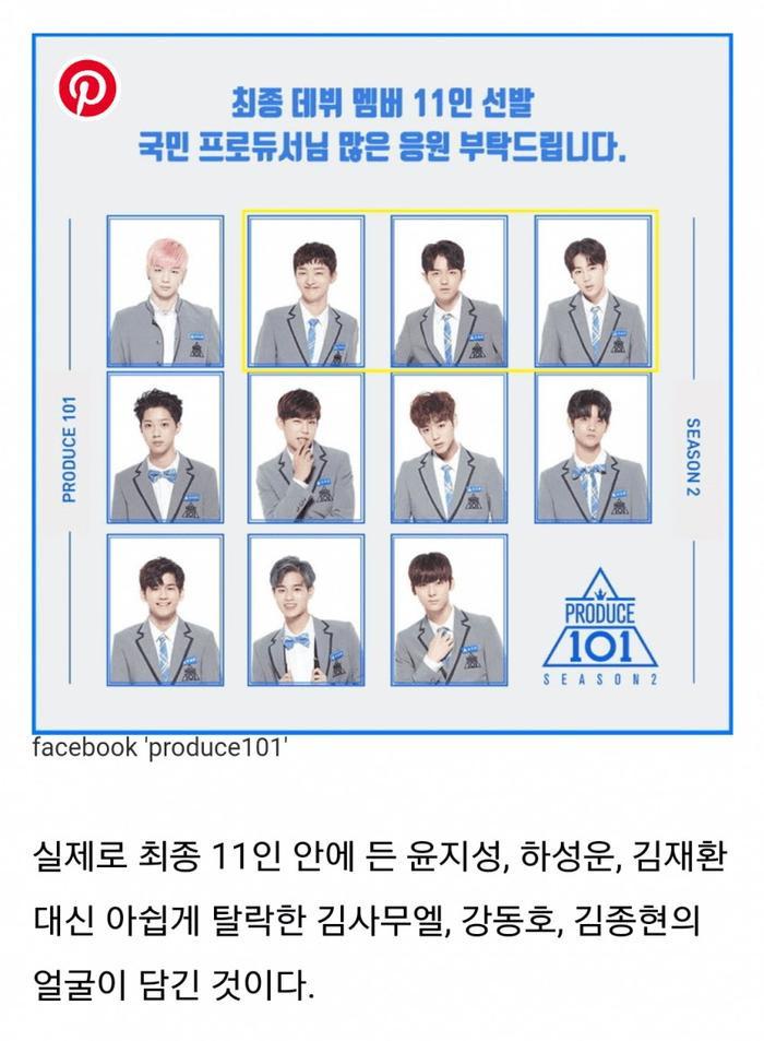 Cácthành viên củaWANNA ONE gồm Yoon Ji Sung,Kim Jae HwanvàHa Sung Woonkhông có trong poster gốc bỗng xuất hiện ở poster xếp hạng kết quả cuối cùng.