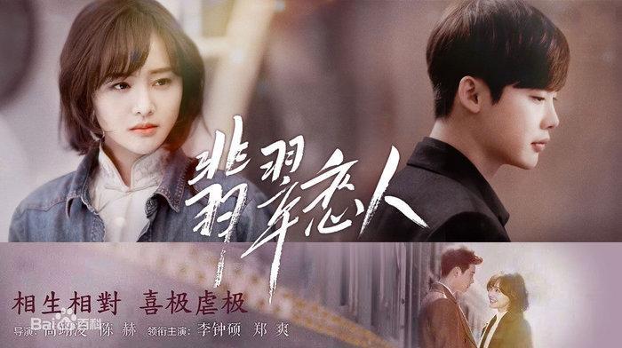 Sau 4 năm ngâm kho, cuối cùng Người tình Phỉ Thúy của Trịnh Sảng và Lee Jong Suk cũng chính thức phát sóng ảnh 3