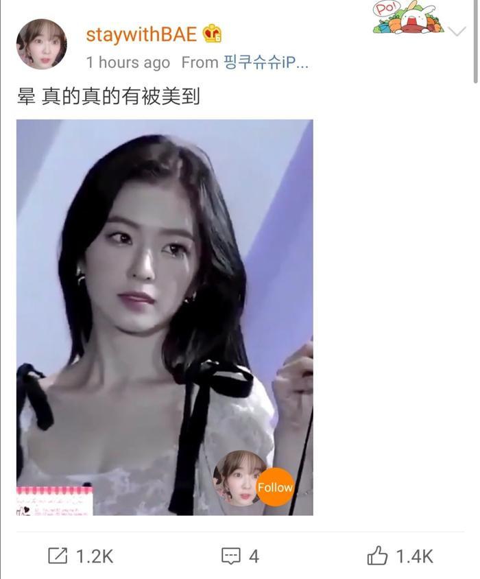 """Cư dân mạng Trung Quốc cũng """"lọt hố"""" nhan sắc của Irene."""