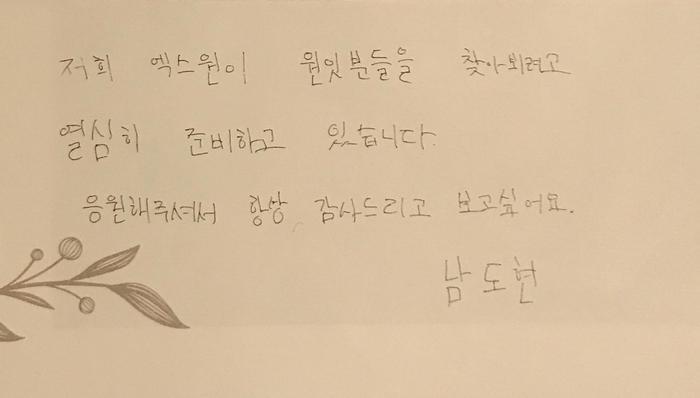 """Nam Do Hyun: """"X1 đang làm việc chăm chỉ để có thể gặp One Its. Em muốn nói lời cảm ơn vì đã mọi người đã luôn ủng hộ bọn em""""."""