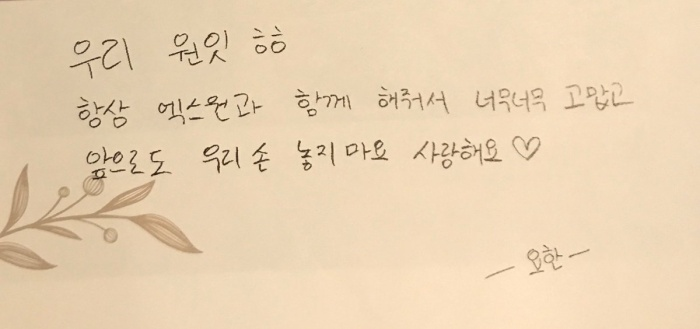 """""""ONE IT của bọn em. Cảm ơn mọi người đã luôn đồng hành cùng X1. Từ giờ trở đi, xin chúng ta đừng buông tay nhau ra nha. Em yêu mọi người"""" – Yo Han."""