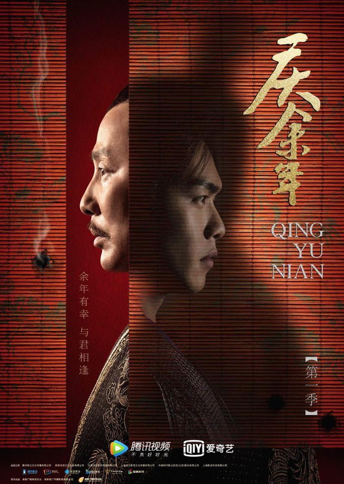 Douban Khánh Dư Niên: Cao hơn cả hi vọng, xứng danh bom tấn truyền hình dịp cuối năm ảnh 1