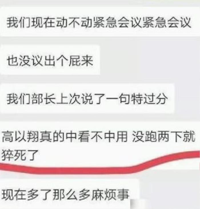 Nhân viên tiết lộ một quan chức đài Chiết Giang từng nói: 'Cao Dĩ Tường chỉ để ngắm chứ vô dụng'