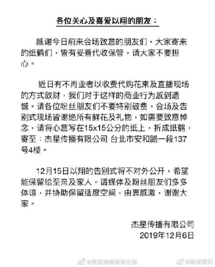 Công ty của Cao Dĩ Tường thông báo không nhận lễ vật, giữ kín hình thức an táng