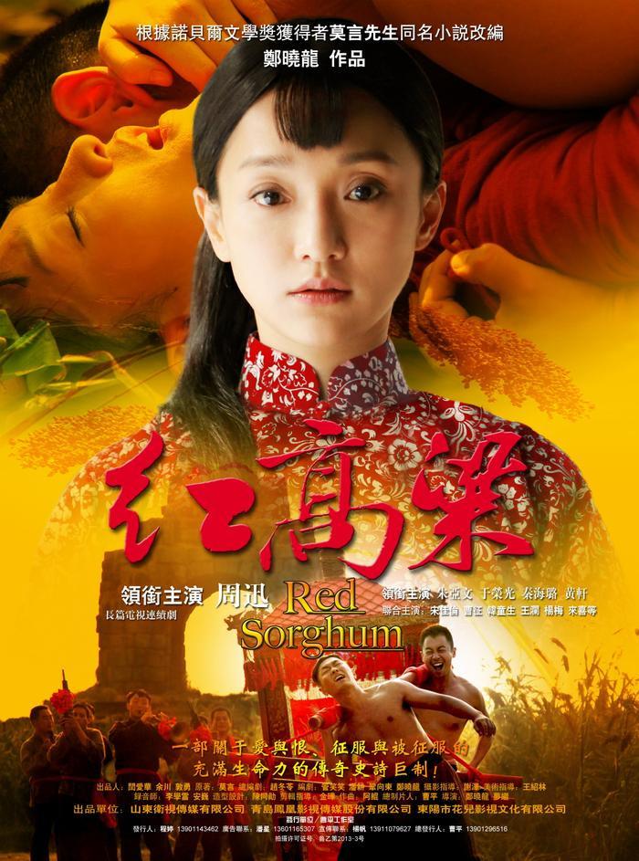 Trịnh Hiểu Long được biết đến là đạo diễn của nhiều bộ phim nổi tiếng như Chân Hoàn truyện, Mị Nguyệt truyện, Cao lương đỏ.