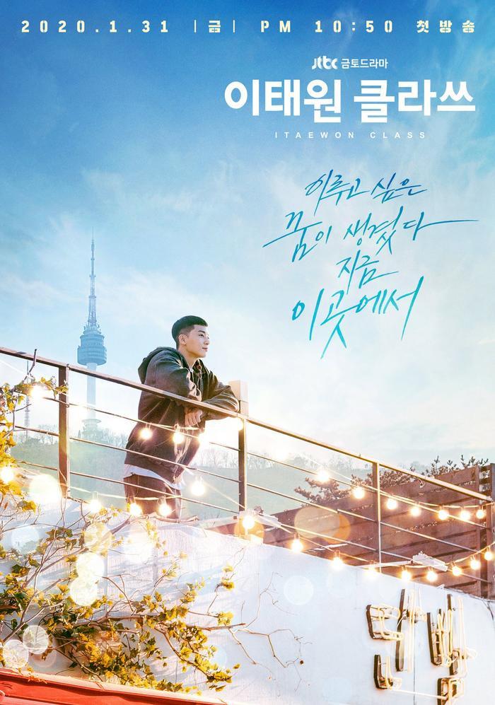 Itaewon Class của Park Seo Joon tung teaser đầy nhiệt huyết ảnh 2