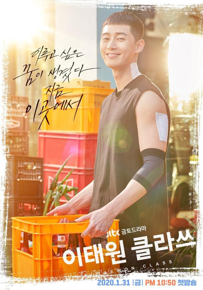 Itaewon Class của Park Seo Joon tung teaser đầy nhiệt huyết ảnh 0