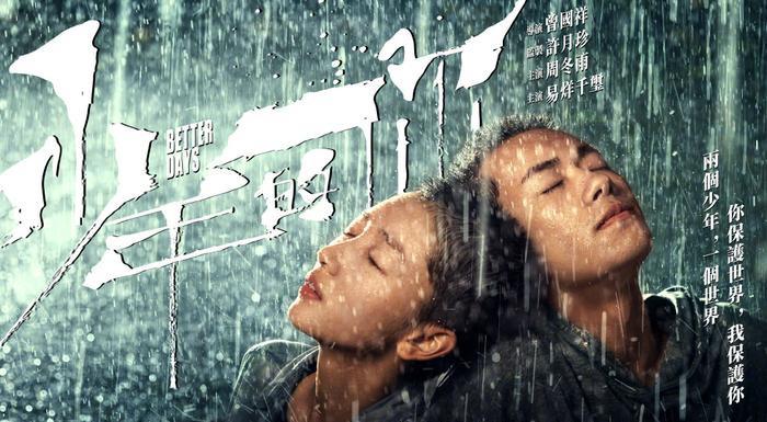 Cặp đôi vững mạnh nhất màn ảnh Hoa ngữ 2019: Tiêu Chiến  Vương Nhất Bác, Lý Hiện  Dương Tử hay Dịch Dương Thiên Tỉ  Châu Đông Vũ? ảnh 14