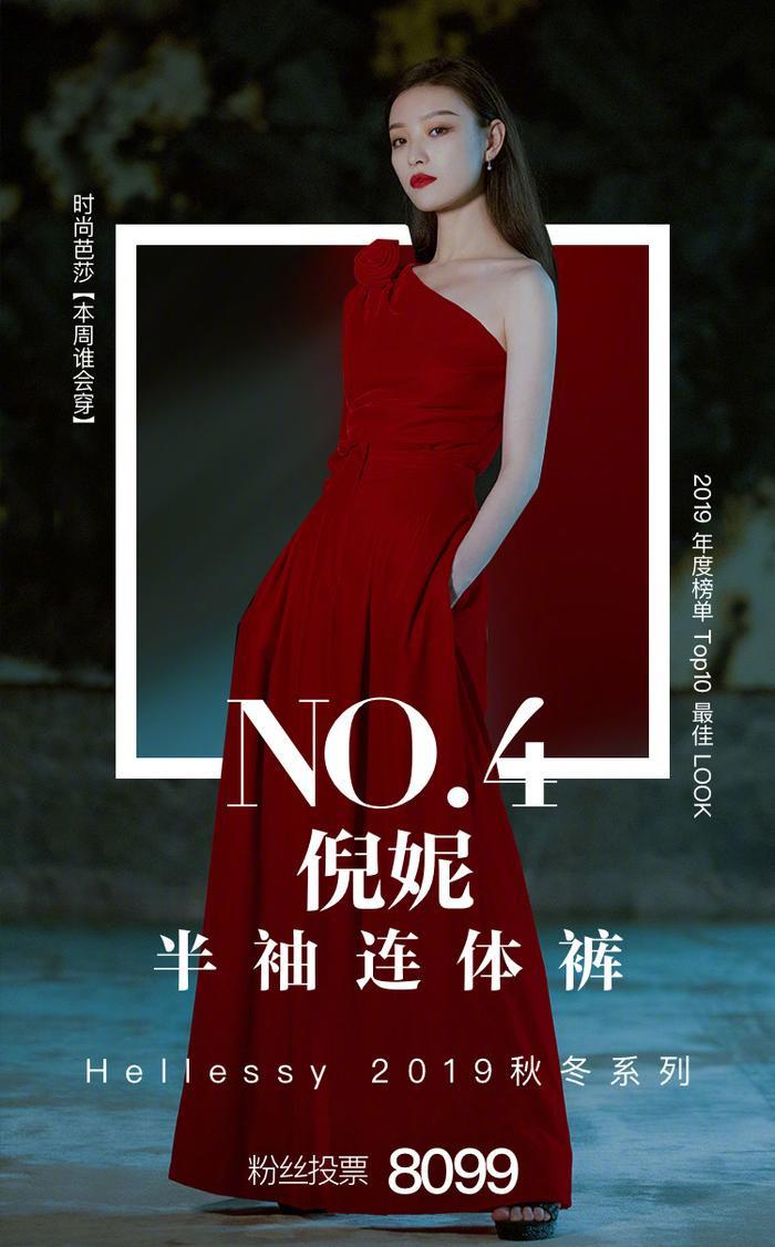 No.4: Nghê Ni và bộ trang phục của Hellessy - 8099 phiếu