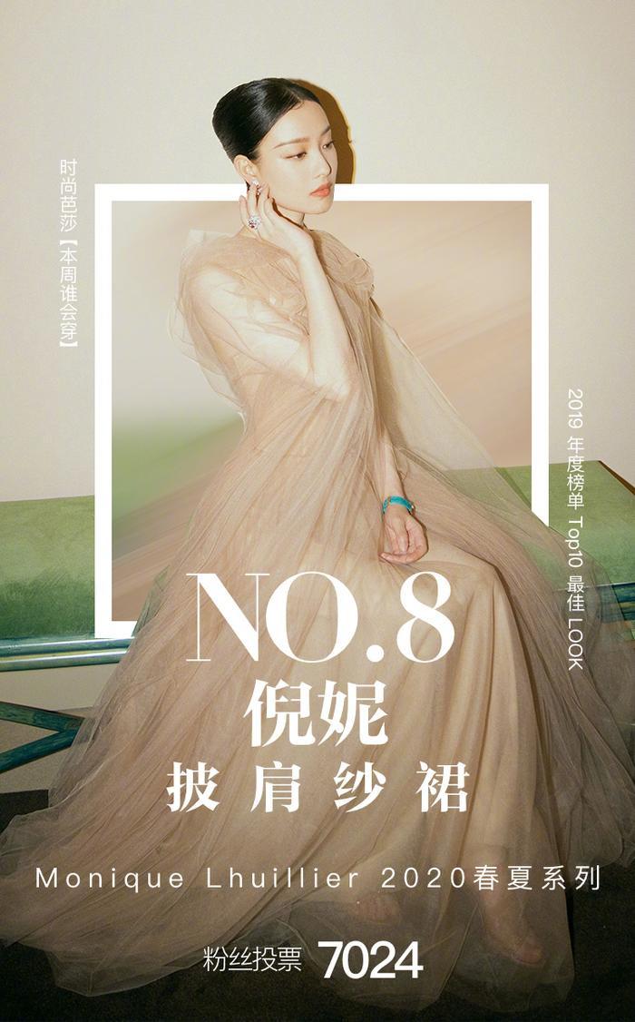 No.8: Nghê Ni và bộ trang phục của Monique Lhuillier - 7024 phiếu