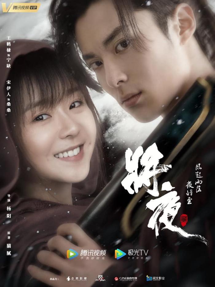 Tương dạ 2 tung poster nhân vật: Vương Hạc Đệ trông khá non, Tống Y Nhân vẫn đáng yêu ảnh 9