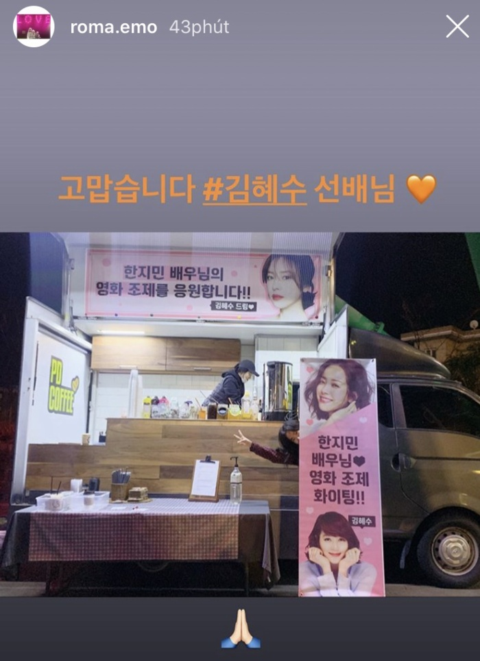 """Han Ji Min: """"Cảm ơn tiền bối Kim Hye Soo"""". Trong khi, chị đại nhắn nhủ: """"Ủng hộ 'Josee' và diễn viên Han Ji Min""""."""